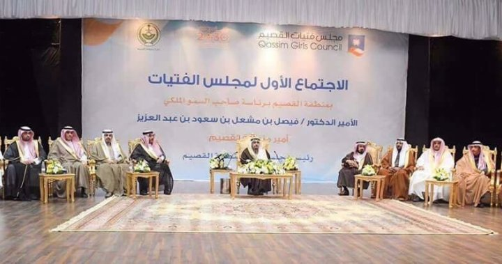 Saudi Arabia launched a ?Girls Council.? There were 13 men on stage and no women