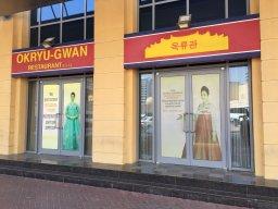 Continue reading: A taste of North Korea abroad: The strange world of Okryu-Gwan