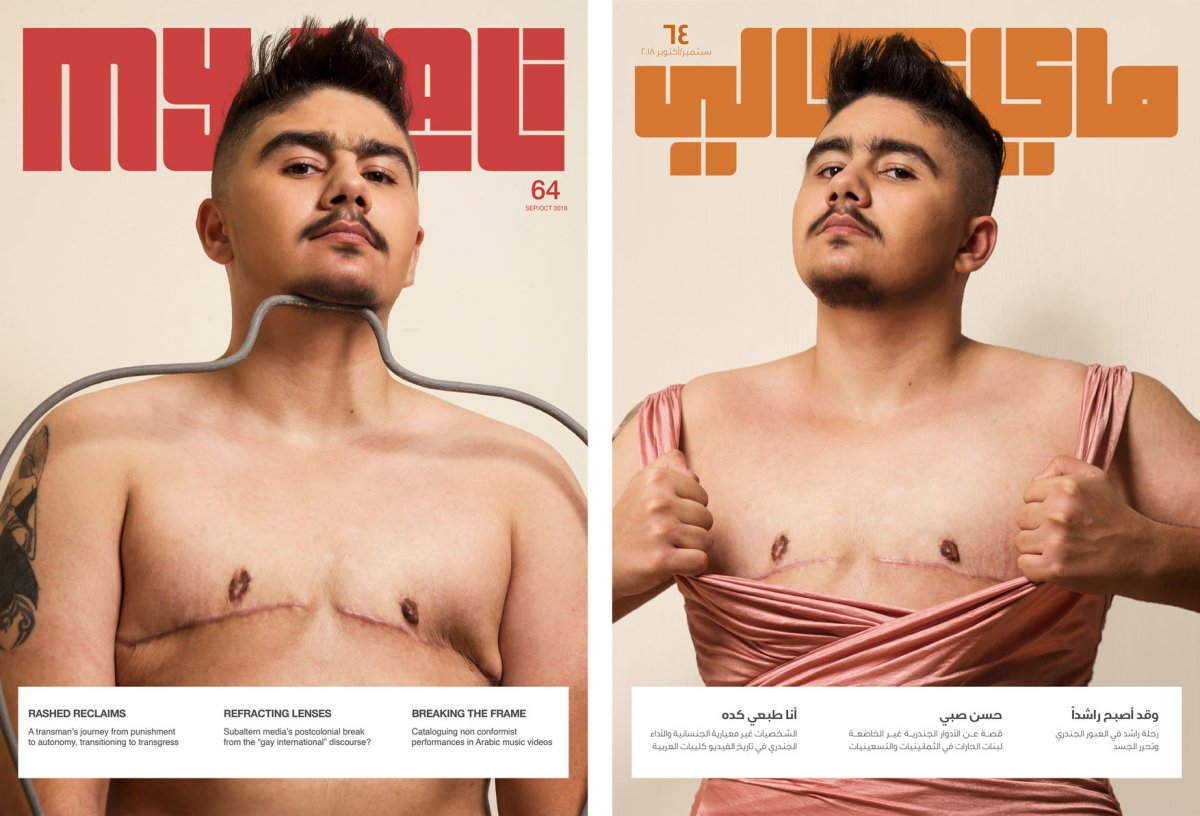 Cover of MyKali Magazine where JHR-mentored journalist Hiba Abu Taha published her piece. The cover features Rachid, who transitioned from female to male despite Jordan criminalizing sexual reassignment surgeries.