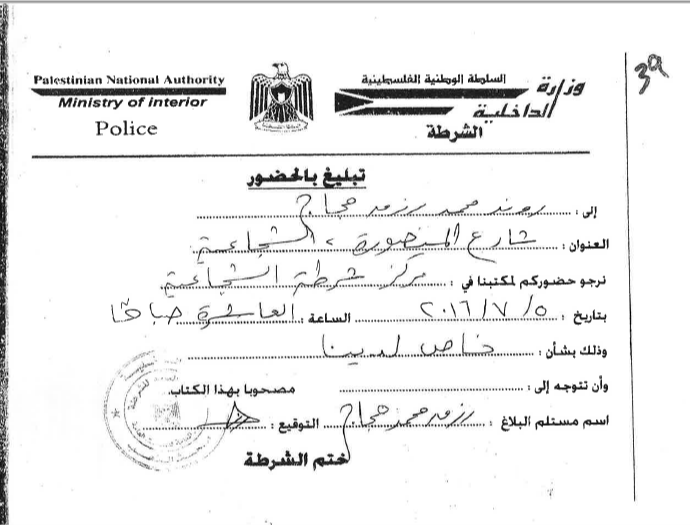 """Copy of the """"Summons to Appear"""" issued by Palestinian police requiring Rewand Almobayed to appear for questioning on July 5, 2016."""